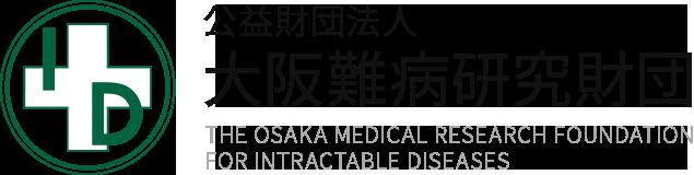 公益財団法人 大阪難病研究財団